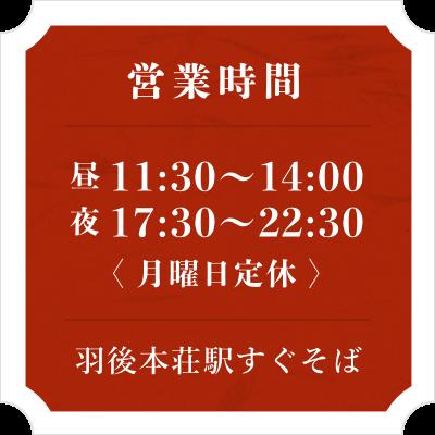 営業時間: 昼11:30〜14:00、夜17:30〜22:30(月曜日定休) 羽後本荘駅すぐそば